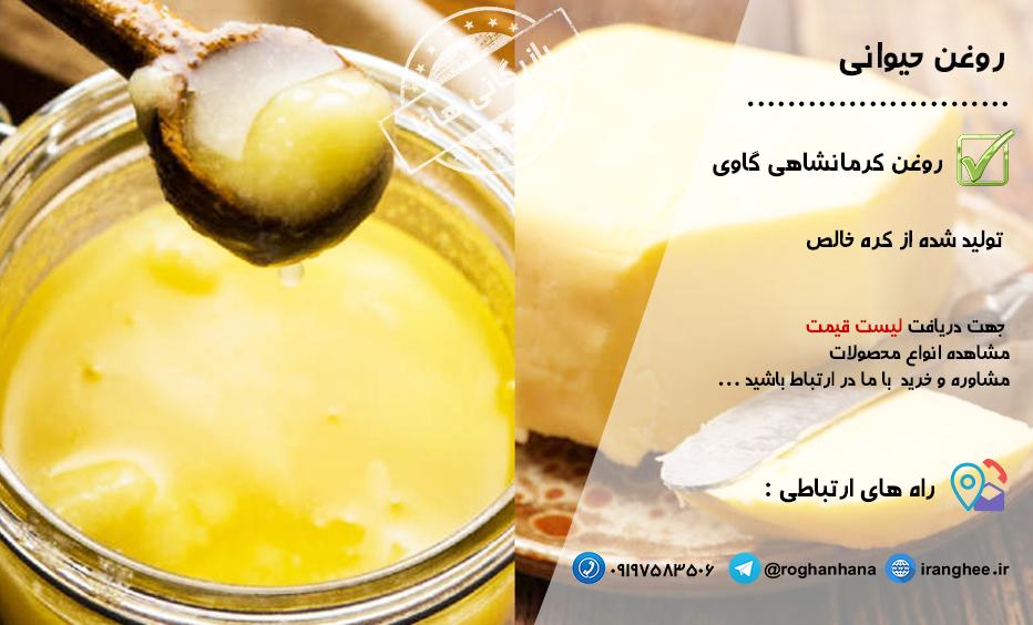 خرید اینترنتی روغن کرمانشاهی