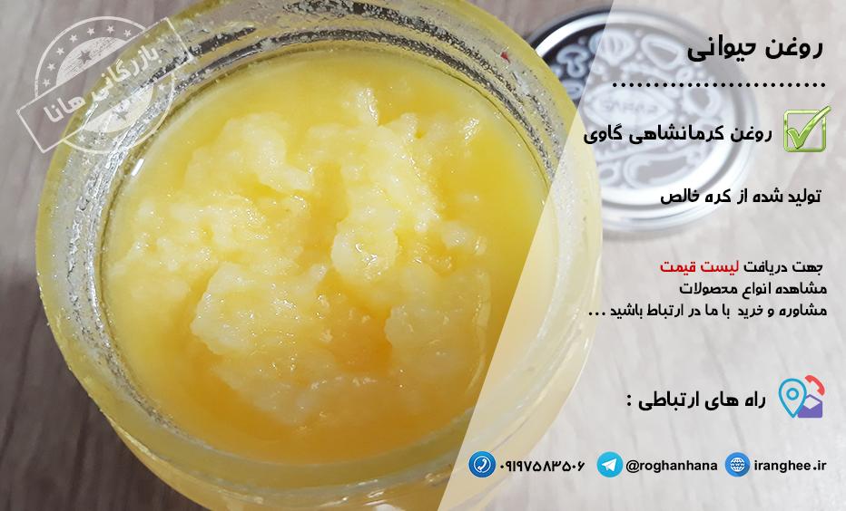مرکز فروش روغن کرمانشاهی در ایران